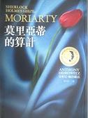 【書寶二手書T8/翻譯小說_BGG】莫里亞蒂的算計_安東尼‧赫洛維茲