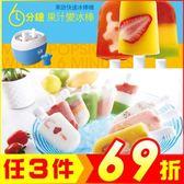 6分鐘快速2孔自製果汁冰棒 快速冰棒機 製冰機 製冰模 不須插電【KD02001】i-Style居家生活