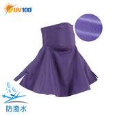 UV100 防曬 抗UV 防潑水防風保暖護頸口罩-立體包覆
