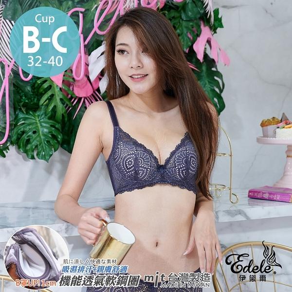 為妳著迷提托集中軟鋼圈機能內衣 B-C罩32-40 (灰紫) - 伊黛爾