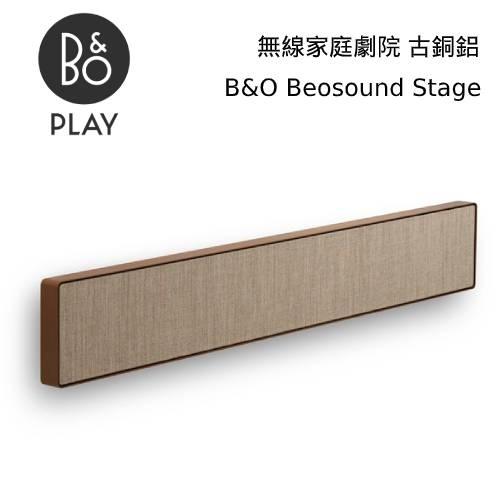 【領券再折+24期0利率】B&O Beosound Stage 家庭劇院 Soundbar 遠寬公司貨 2年保固 古銅金
