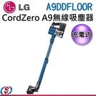 【信源電器】LG 樂金 CordZero™ A9無線吸塵器 (星艦藍) A9DDFLOOR