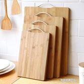 砧板家用廚房案板切菜板竹長方形大號加厚防霉切板實木搟面板水果砧板  凱斯盾數位3C
