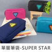 珠友 PB-60512 單層上翻筆袋/筆盒/文具收納-SUPER STAR