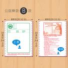 公版B特惠 藥袋 紙藥袋 電腦排孔 8吋*10吋 2000張/箱 符合國家標準規範與各大醫院標準