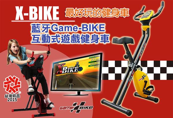 【 X-BIKE 晨昌】 GAME-BIKE 互動式遊戲健身車(小孩版) 二代藍芽 台灣精品