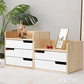 創意桌面實木收納盒抽屜式收納櫃辦公室書桌儲物盒木制置物架 NMS創意新品