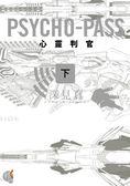 PSYCHO-PASS 心靈判官(下)