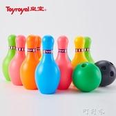 皇室玩具日本保齡球玩具兒童室內幼兒園男孩寶寶球類玩具套裝大號 町目家