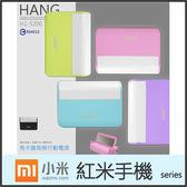 ★Hang H1-5200 馬卡龍行動電源/儀容鏡/小米 MIUI Xiaomi 紅米/紅米 Note/紅米 Note 2/紅米2/紅米1S