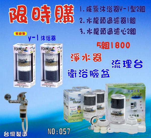 【七星淨水】除氯蓮蓬頭加量沐浴器Y1*2支+A1型水龍頭過濾器*1組+更換濾心*2支.淨水濾水器(貨號:057)
