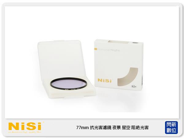 【0利率,免運費】NISI 耐司 抗光害濾鏡 夜景 星空 阻絕光害 Natural Night 77mm (77)