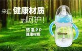 愛因美感溫奶瓶寬口徑嬰兒奶瓶防脹氣塑料吸管新生兒寶寶喝水奶瓶   提拉米蘇