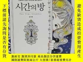 二手書博民逛書店THE罕見TIME CHAMBER 韓文 圖案書Y22565 不祥 不祥 ISBN:9791185459240