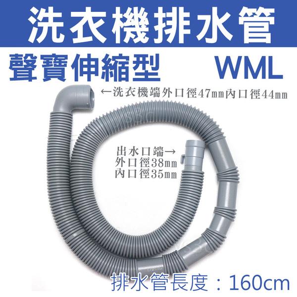 三合一伸縮排水管 口徑3.8cm 國際 三洋 聲寶 東元 DIY更換 流理台水管 洗衣機排水管出水管