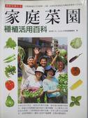 【書寶二手書T8/園藝_OHL】家庭菜園種植活用_吳宗明