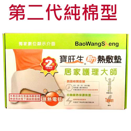 第二代BWS寶旺生濕熱電毯 YF-5050濕熱電毯(尺寸50x50cm)