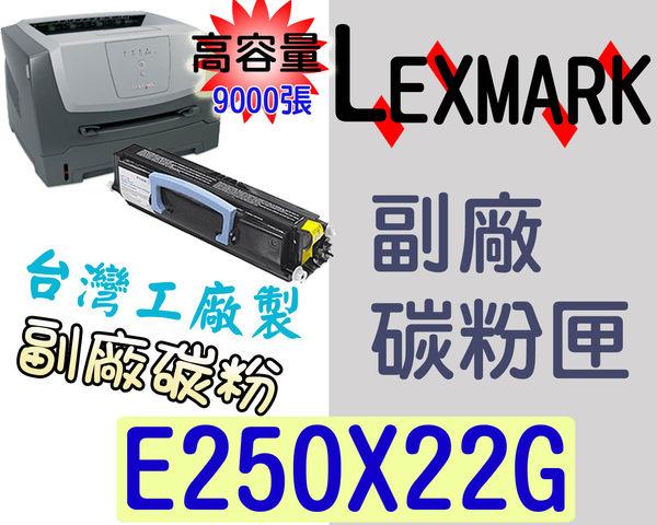 Lexmark 副廠碳粉匣 台灣製造 [含稅] 利盟 E250 E350 E352 250 350 352 ~E250X22G 高容量
