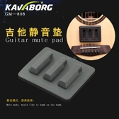 吉他靜音墊 吉他消音器靜音練習橡膠耐磨方便便攜 吉他弱音器潮