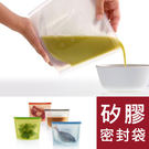 矽膠保鮮密封袋/食物密封袋/冷藏袋/廚房用具/收納袋/真空袋/封口袋(預購)