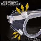 防護鏡 醫用護目鏡眼罩眼鏡防護鏡醫護疫情防護防灰塵透明防霧面罩護【全館免運】