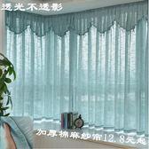 棉麻窗簾成品特價窗紗簡約現代亞麻白紗簾臥室客廳陽臺紗窗簾布料【好康八九折下殺】