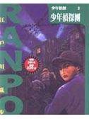(二手書)少年偵探團:少年偵探(2)