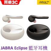 JABRA Eclipse 藍牙耳機 分期0利率 先創代理