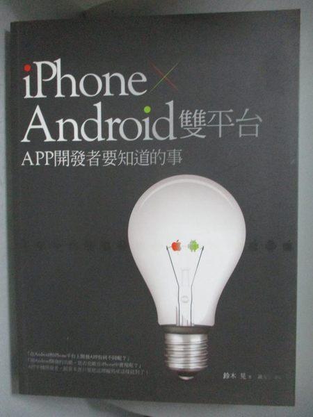 【書寶二手書T3/電腦_QER】iPhone + Android 雙平台APP 開發者要知道的事_鈴木 晃