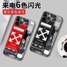 蘋果華為11手機殼iPhone潮男mate30pro發光p30玻璃11pro全包x防摔Nova5電光11promax聲控xr7p超薄七8p八