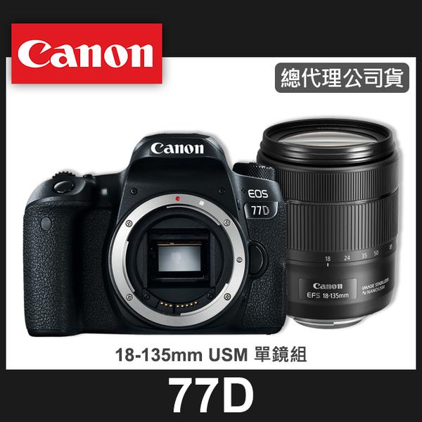 【現貨】公司貨 Canon EOS 77D 套組 KIT 組 搭配 EF-S 18-135 MM IS USM 屮R5