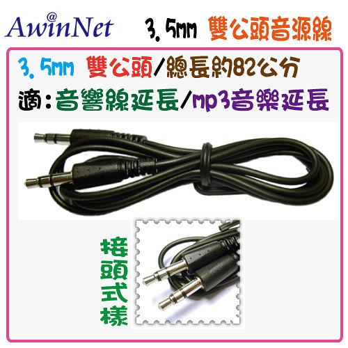 音源線3.5mm雙公頭傳輸線延長線