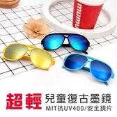 兒童墨鏡/復古眼鏡/飛行員眼鏡/太陽眼鏡/抗UV400/超輕/時尚流行
