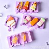 雪糕模具家用自制可愛卡通硅膠冰淇淋模具冰棍創意套裝做冰糕的盒 曼莎時尚