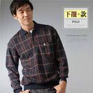 【大盤大】P03798 格子POLO衫 ...