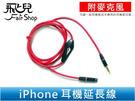 【飛兒】3.5m 耳機延長線 帶 麥克風功能 讓一般耳機變耳機麥克風講電話 音響延長線