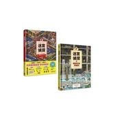 迷宮偵探套書2 冊合售