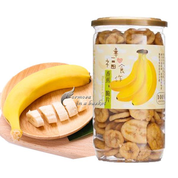 幸福食作~香蕉脆片~---中寮鄉農會