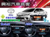 【專車專款】2014~2015年TOYOTA ALTIS適用9吋彩色液晶全觸控DVD主機