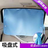 汽車內遮陽擋小車窗戶防曬隔熱窗簾板吸盤式側窗布玻璃太陽通用型 ATF 三角衣櫃