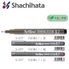 日本 Shachihata 平面 工業設計 0.7mm 代針筆 不含二甲苯 單色 12支/盒 EK-237