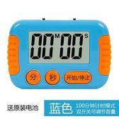 廚房定時器提醒器學生學習靜音電子秒錶番茄鐘鬧鐘記時器倒計時器 全館免運