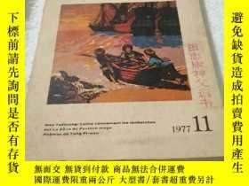 二手書博民逛書店中國文學LITTER罕見ATURE CHINOISE(法文月刊1