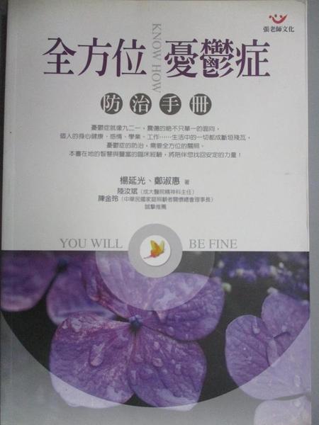 【書寶二手書T9/心理_CJD】全方位憂鬱症防治手冊_鄭淑惠