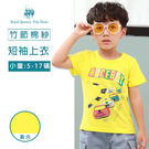 男童竹節棉T恤 短袖上衣 賽車圖案 [95206] 小童 春夏 童裝 RQ POLO 5-17碼 現貨
