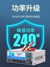 12v24v汽車電瓶充電器電池純銅大功率智慧自動修復器通用型充電機 1995生活雜貨