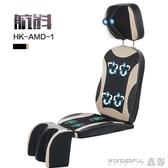 航科電動豪華按摩椅家用全身多功能按摩器椅墊全自動按摩沙發椅子LX 免運