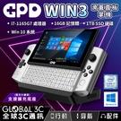 GPD Win3 1TB 高配版 WIN10 繁體中文 I7處理器 高效能 遊戲機 5.5吋 小筆電