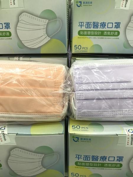 2種顏色一次滿足 鉅淇 醫用口罩 25+25/盒 哈味橘+紫要你 醫療口罩 符合國家標準CNS14774 元氣健康館