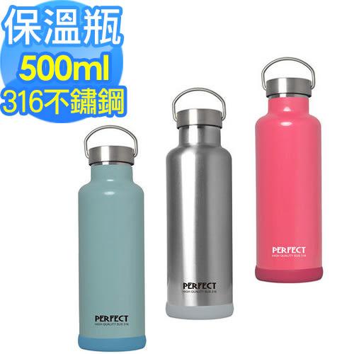 《 3C批發王 》Perfect【316不鏽鋼極致真空保溫杯500cc】台灣製雙層不鏽鋼製保溫瓶魔法瓶